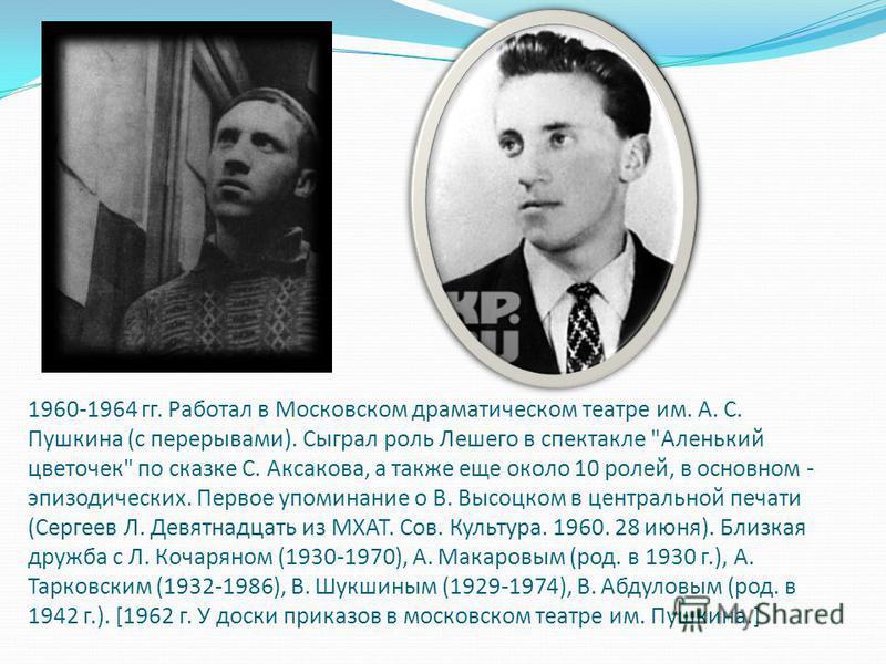 1960-1964 гг. Работал в Московском драматическом театре им. А. С. Пушкина (с перерывами). Сыграл роль Лешего в спектакле