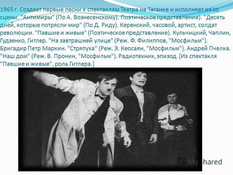 1965 г. Создает первые песни к спектаклям Театра на Таганке и исполняет их со сцены.