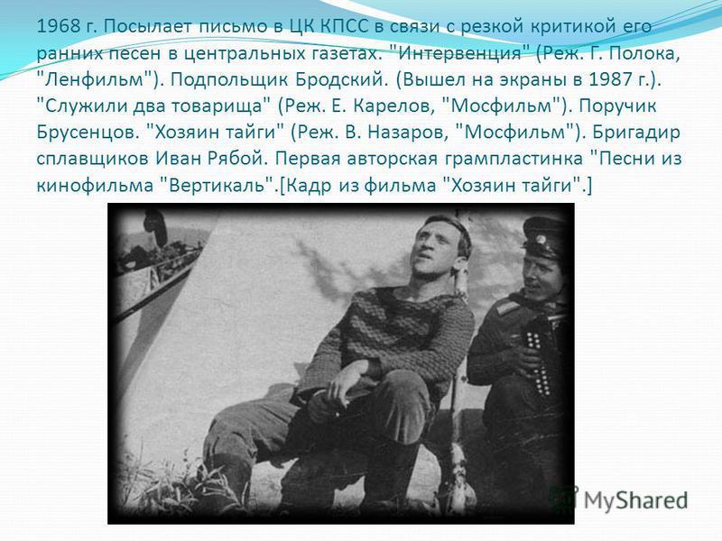 1968 г. Посылает письмо в ЦК КПСС в связи с резкой критикой его ранних песен в центральных газетах.