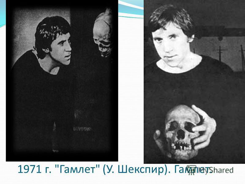 1971 г. Гамлет (У. Шекспир). Гамлет.