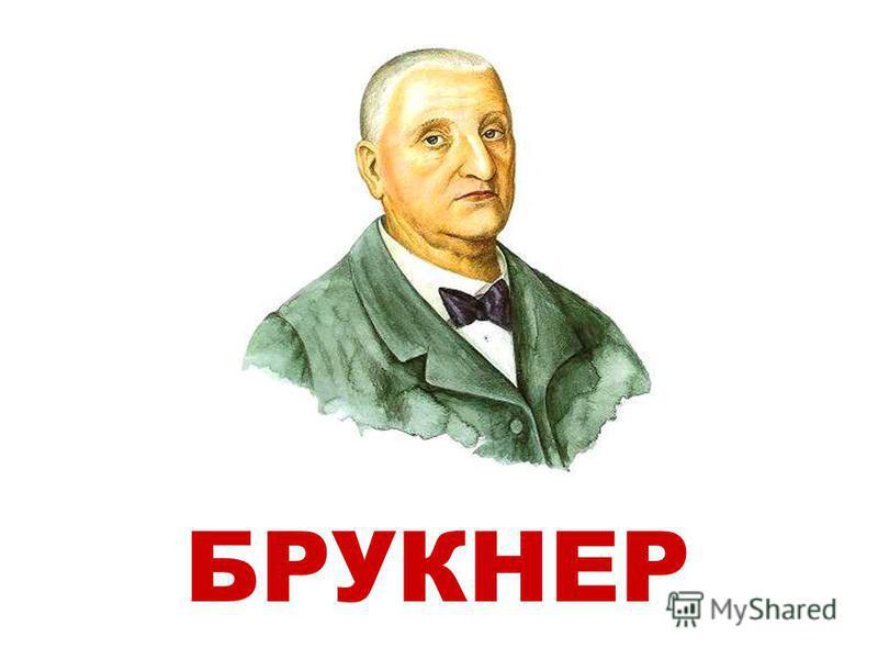 БРУКНЕР