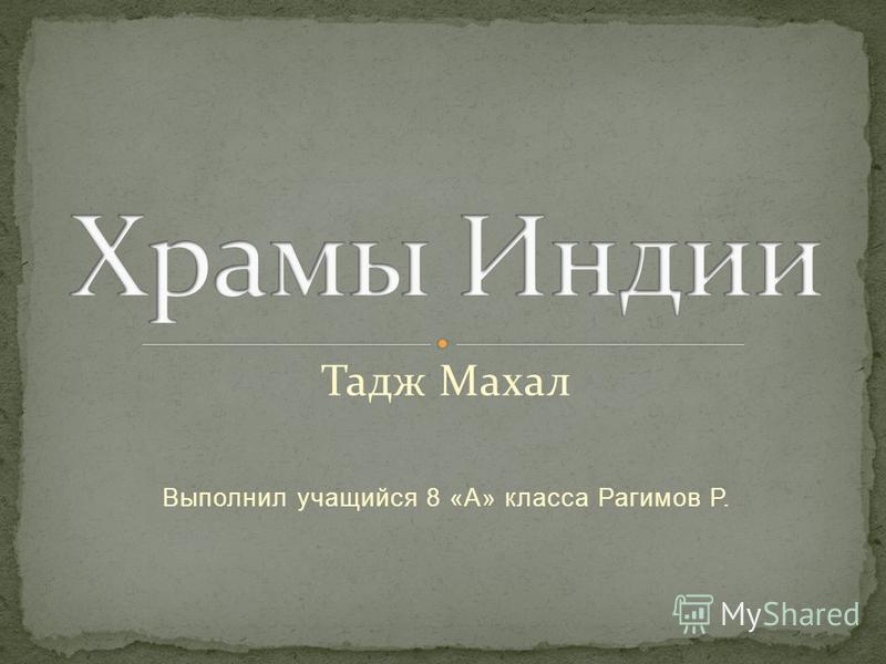 Тадж Махал Выполнил учащийся 8 «А» класса Рагимов Р.