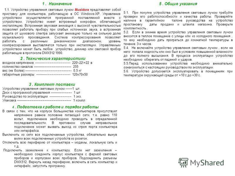 Musidora 1.1. Устройство управления световым лучом Musidora представляет собой приставку для компьютера, работающую в ОС Windows-XP. Управление устройством осуществляется программой поставляемой вместе с устройством. Устройство имеет встроенный микро