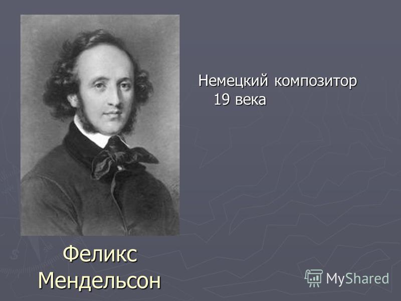 Феликс Мендельсон Немецкий композитор 19 века
