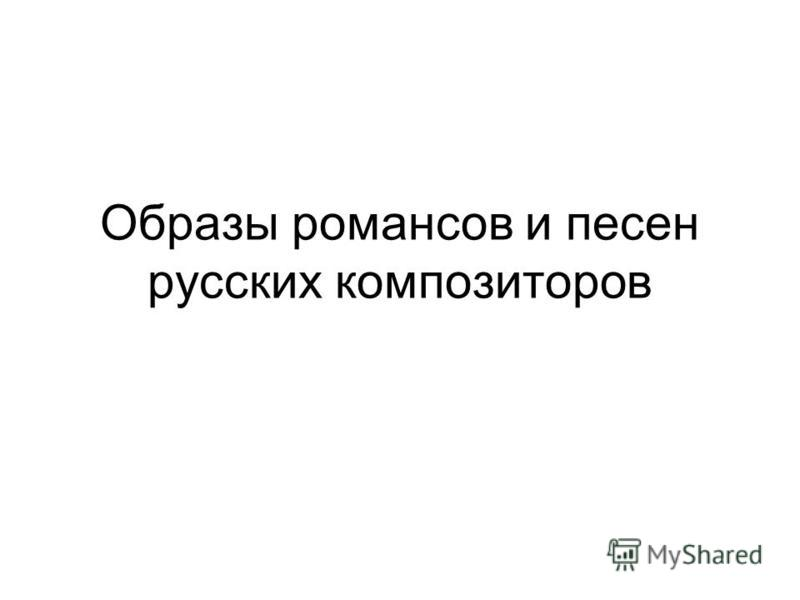 Образы романсов и песен русских композиторов