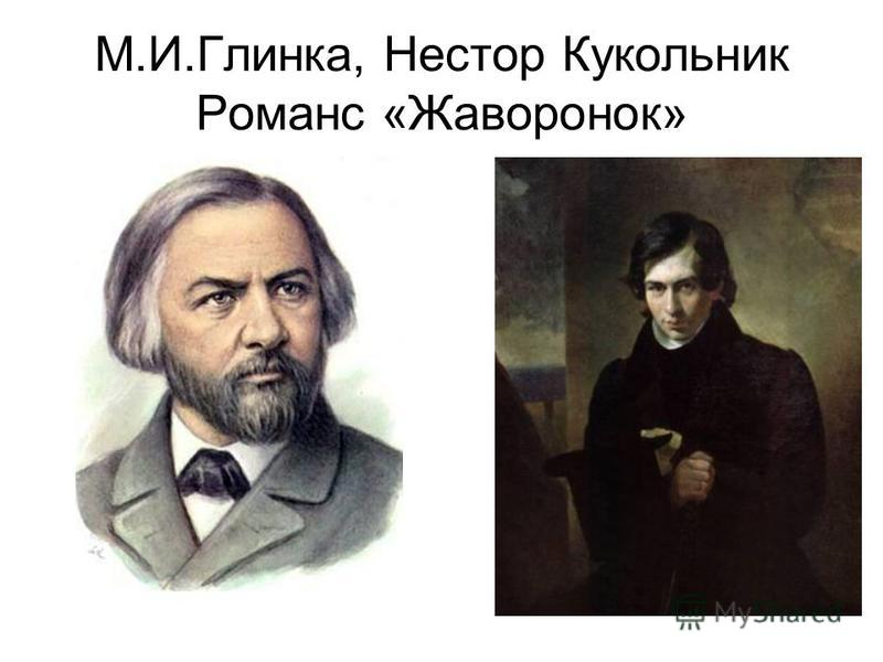 М.И.Глинка, Нестор Кукольник Романс «Жаворонок»