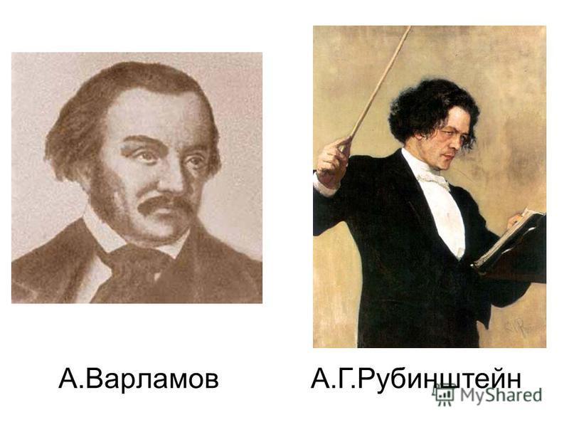 А.ВарламовА.Г.Рубинштейн