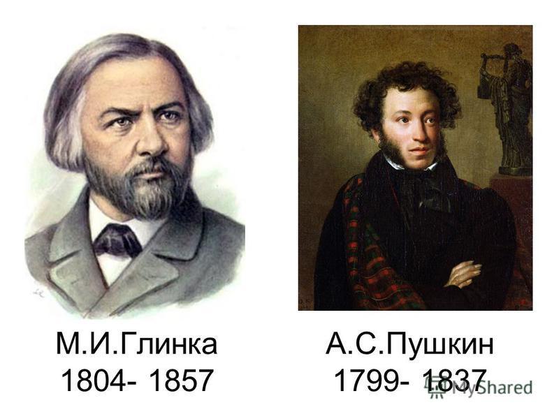 М.И.Глинка 1804- 1857 А.С.Пушкин 1799- 1837