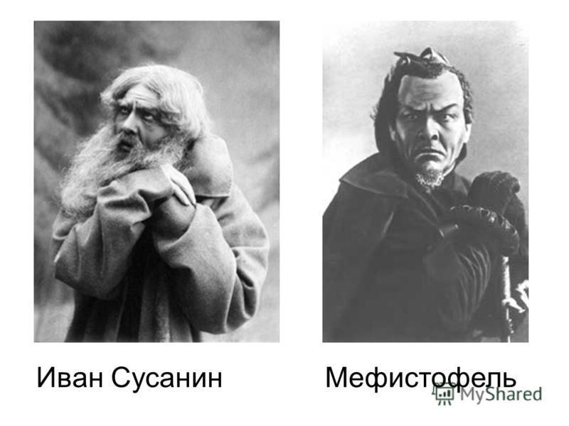 Иван Сусанин Мефистофель