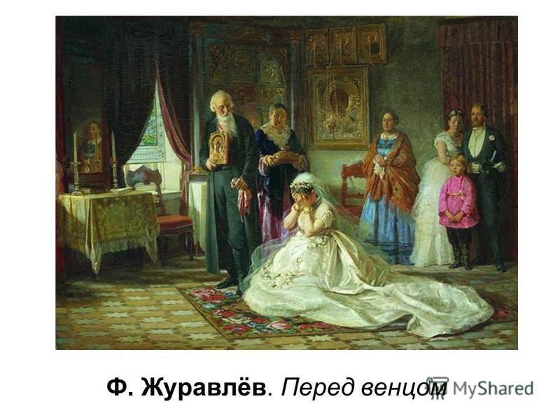 Ф. Журавлёв. Перед венцом