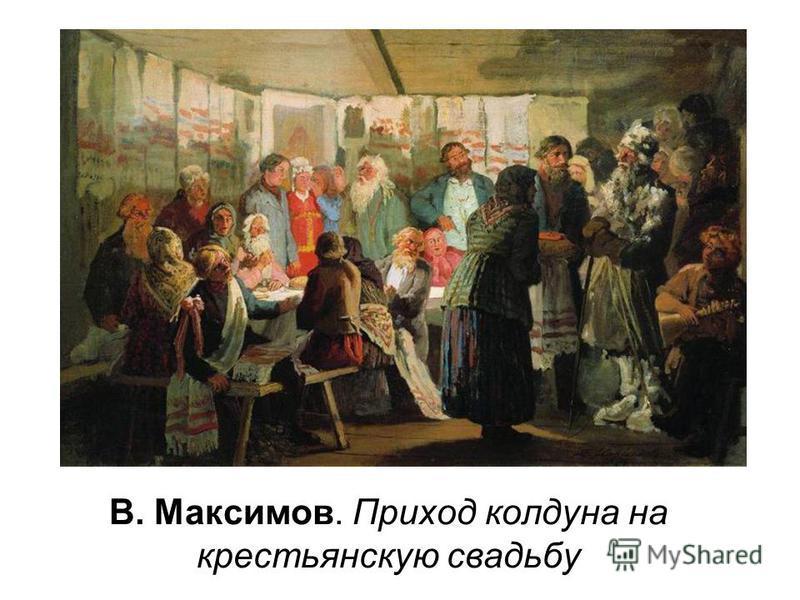 В. Максимов. Приход колдуна на крестьянскую свадьбу