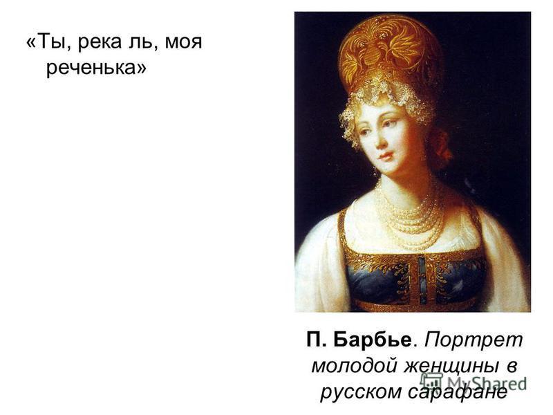 П. Барбье. Портрет молодой женщины в русском сарафане «Ты, река ль, моя реченька»