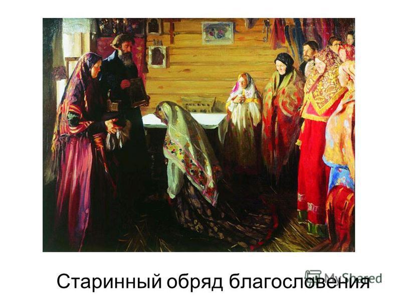 Старинный обряд благословения