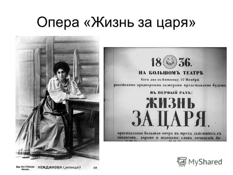 Опера «Жизнь за царя»