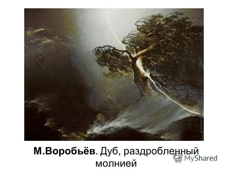 М.Воробьёв. Дуб, раздробленный молнией