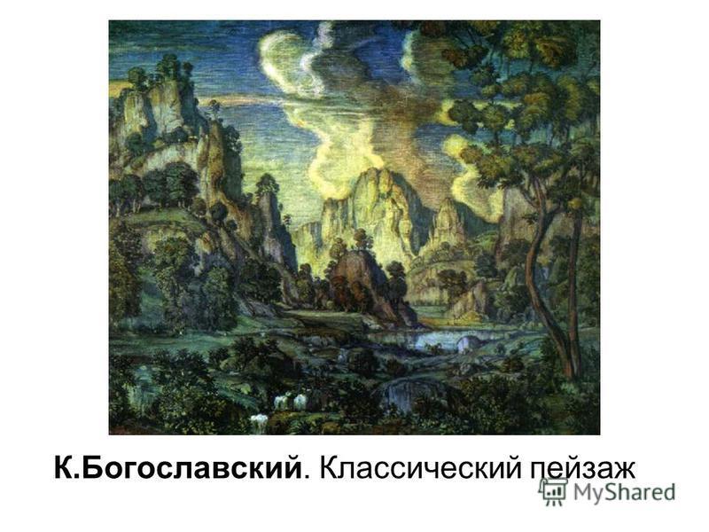 К.Богославский. Классический пейзаж