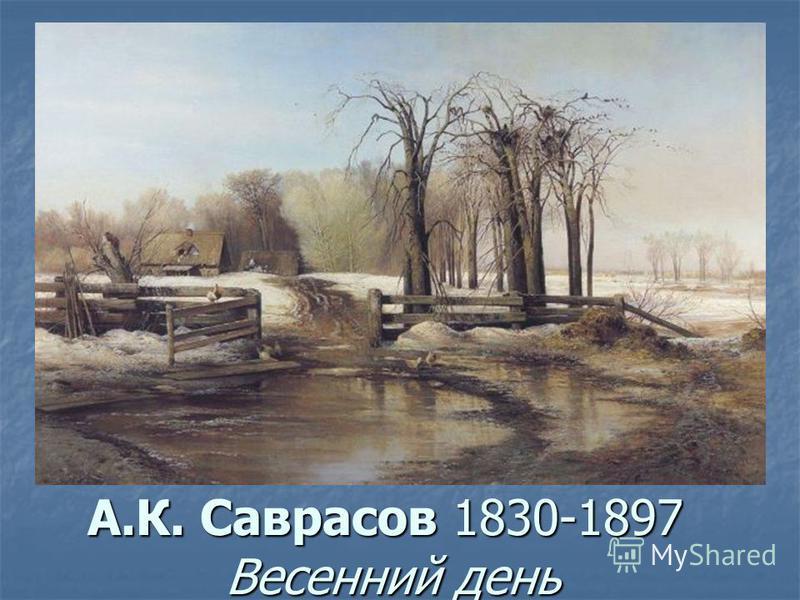 А.К. Саврасов 1830-1897 Весенний день