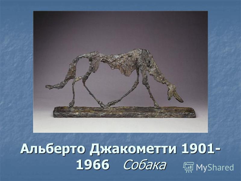 Альберто Джакометти 1901- 1966 Собака