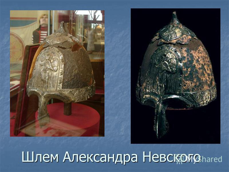 Шлем Александра Невского
