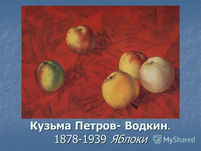 Кузьма Петров- Водкин. 1878-1939 Яблоки