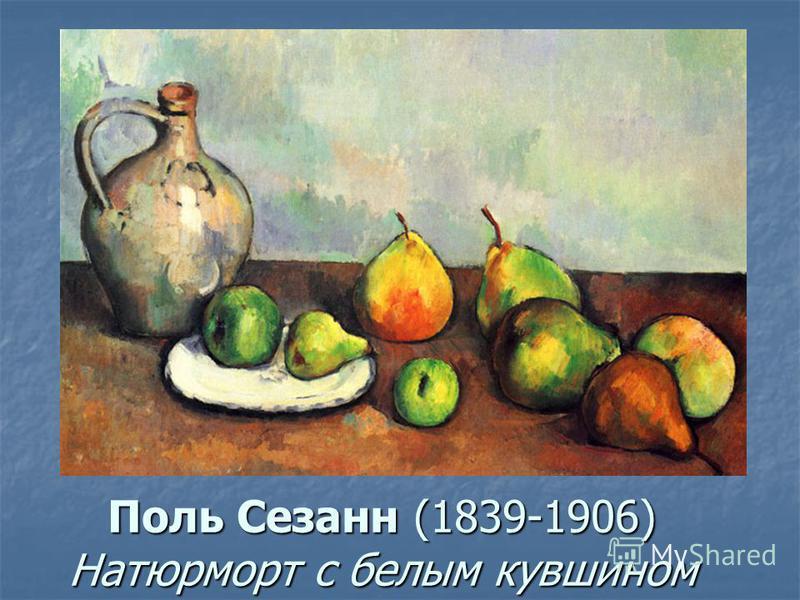 Поль Сезанн (1839-1906) Натюрморт с белым кувшином