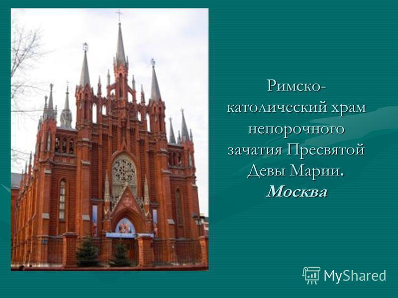 Римско- католический храм непорочного зачатия Пресвятой Девы Марии. Москва