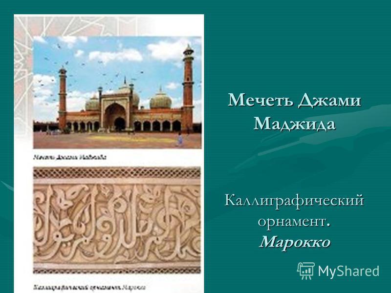 Мечеть Джами Маджида Каллиграфический орнамент. Марокко