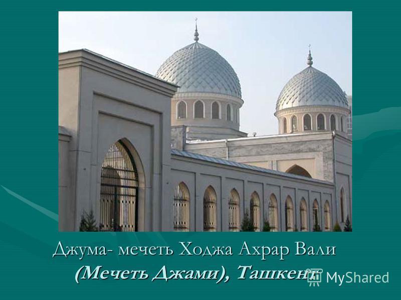Джума- мечеть Ходжа Ахрар Вали (Мечеть Джами), Ташкент