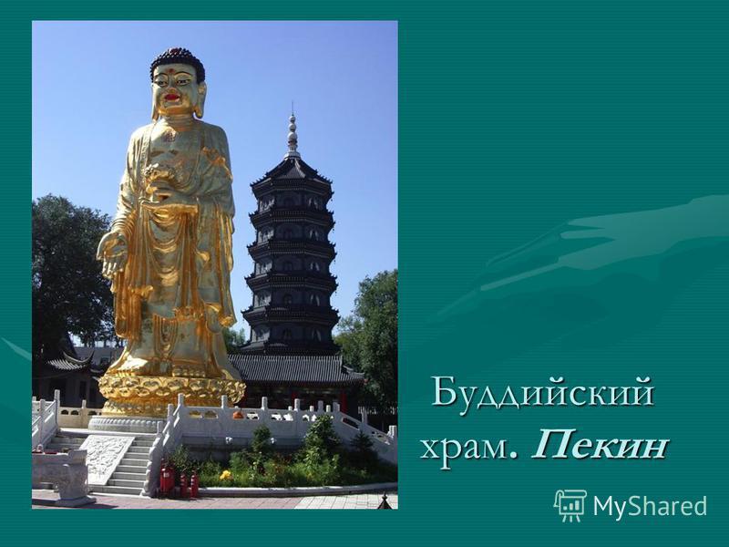 Буддийский храм. Пекин