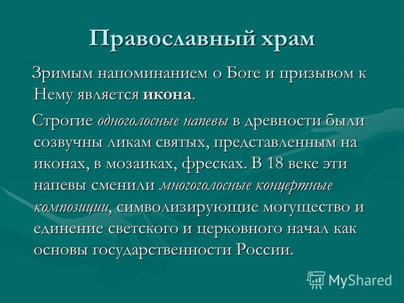 Православный храм Зримым напоминанием о Боге и призывом к Нему является икона. Зримым напоминанием о Боге и призывом к Нему является икона. Строгие одноголосные напевы в древности были созвучны ликам святых, представленным на иконах, в мозаиках, фрес