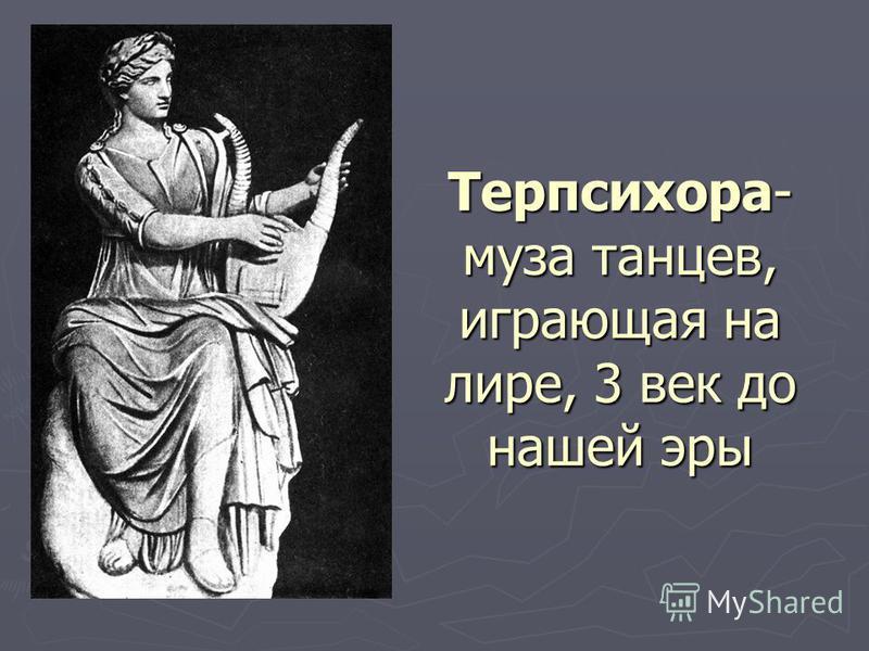 Терпсихора- муза танцев, играющая на лире, 3 век до нашей эры