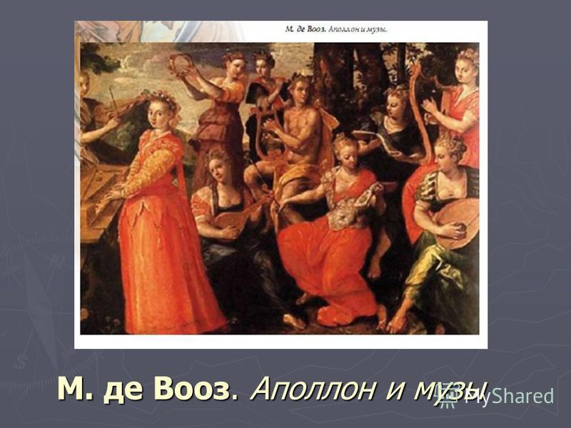 М. де Вооз. Аполлон и музы
