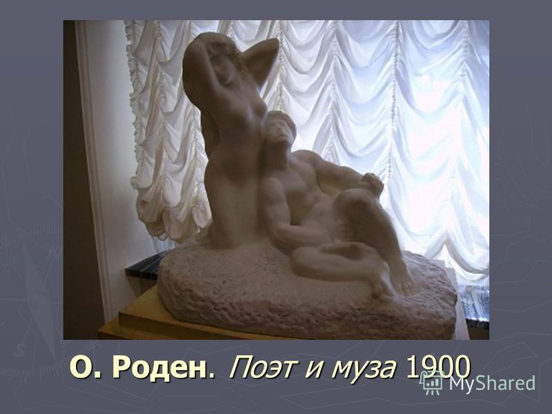 О. Роден. Поэт и муза 1900