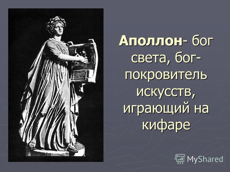 Аполлон- бог света, бог- покровитель искусств, играющий на кифаре