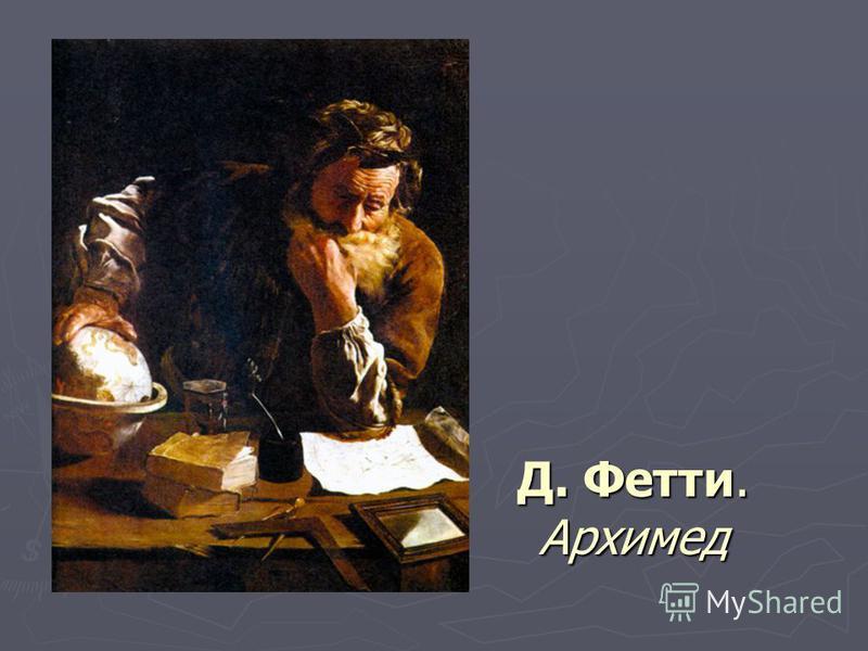 Д. Фетти. Архимед
