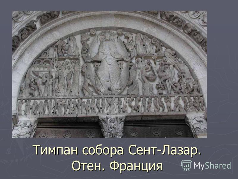 Тимпан собора Сент-Лазар. Отен. Франция