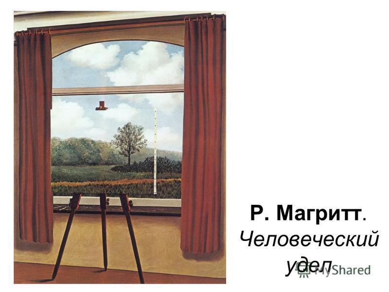 Р. Магритт. Человеческий удел