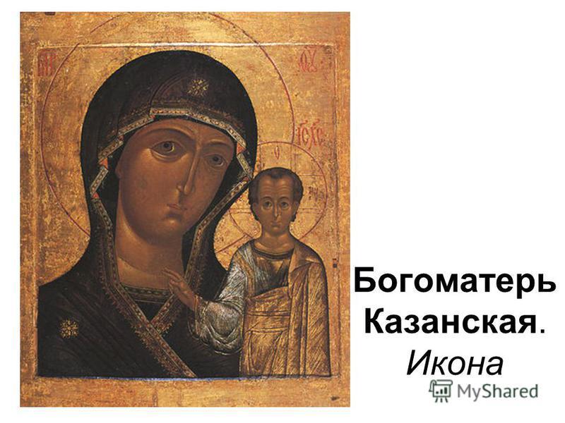 Богоматерь Казанская. Икона