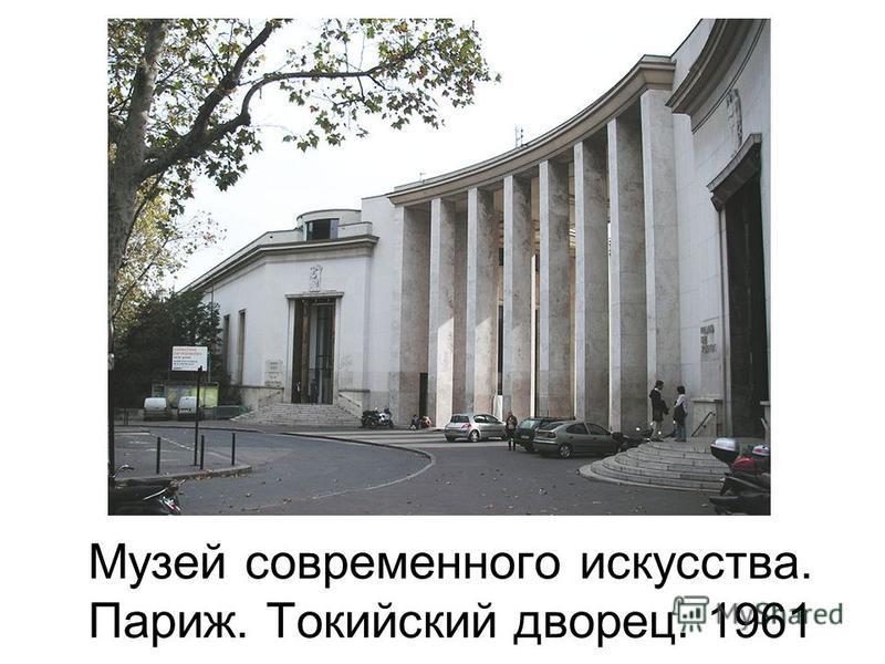 Музей современного искусства. Париж. Токийский дворец. 1961