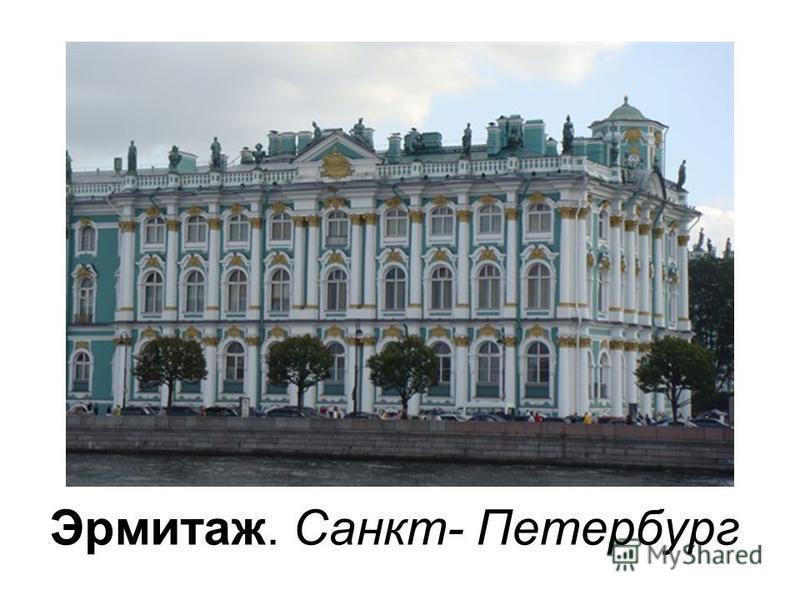 Эрмитаж. Санкт- Петербург