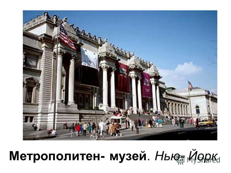 Метрополитен- музей. Нью- Йорк