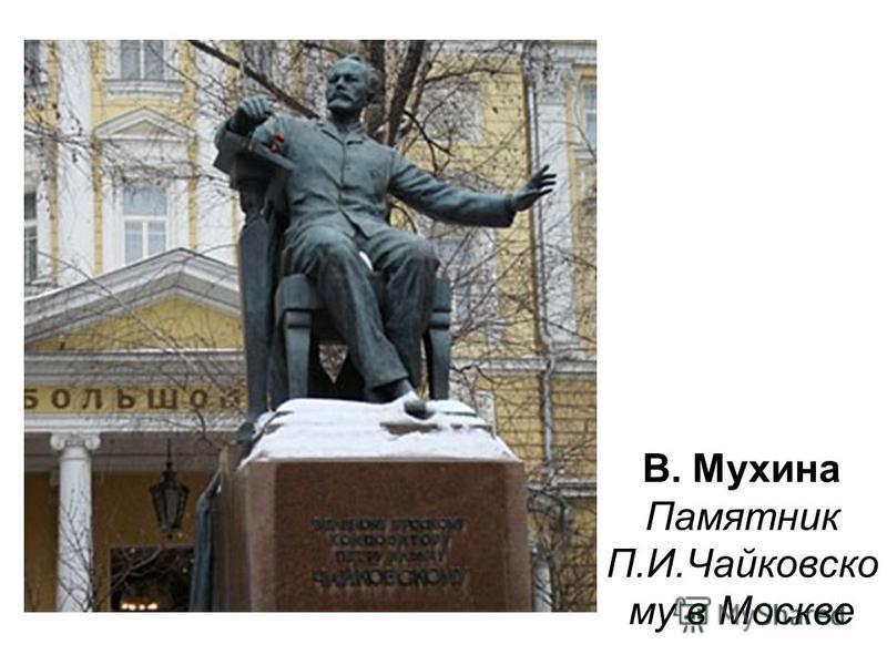 В. Мухина Памятник П.И.Чайковско му в Москве