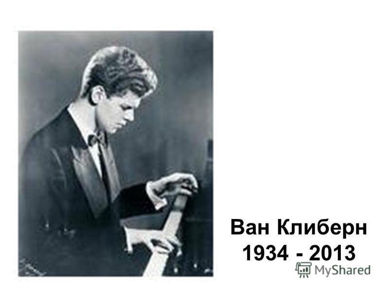 Ван Клиберн 1934 - 2013