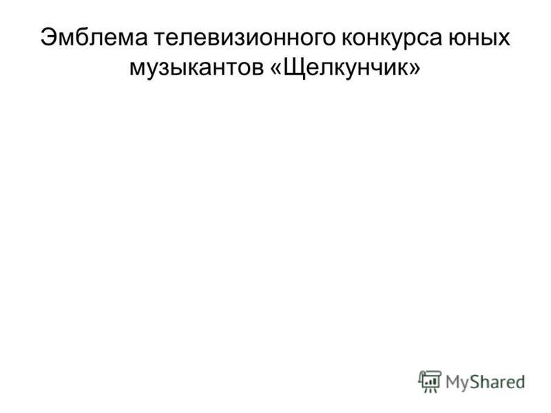 Эмблема телевизионного конкурса юных музыкантов «Щелкунчик»