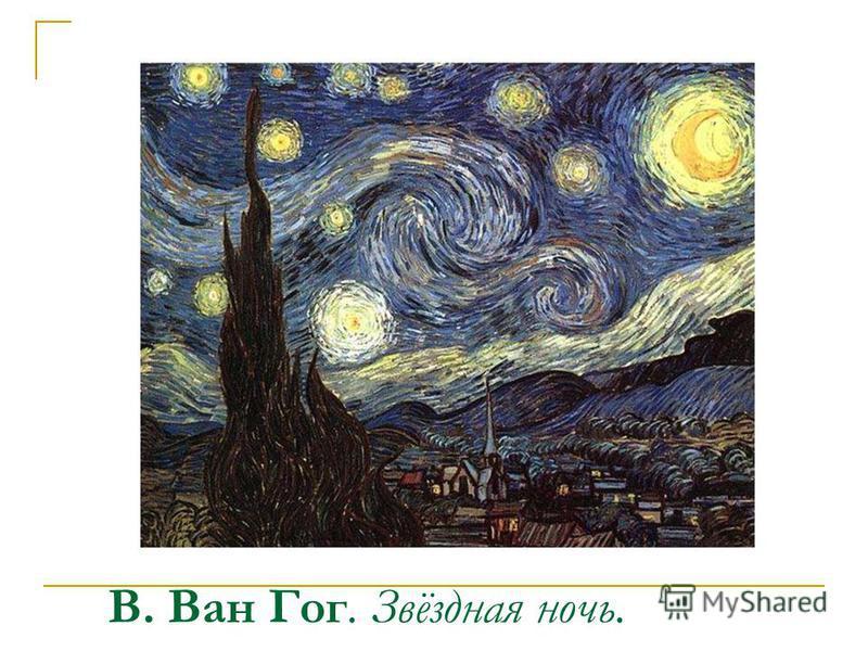 В. Ван Гог. Звёздная ночь.