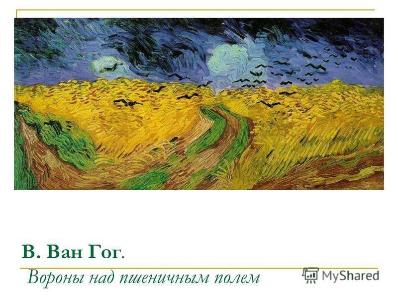 В. Ван Гог. Вороны над пшеничным полем