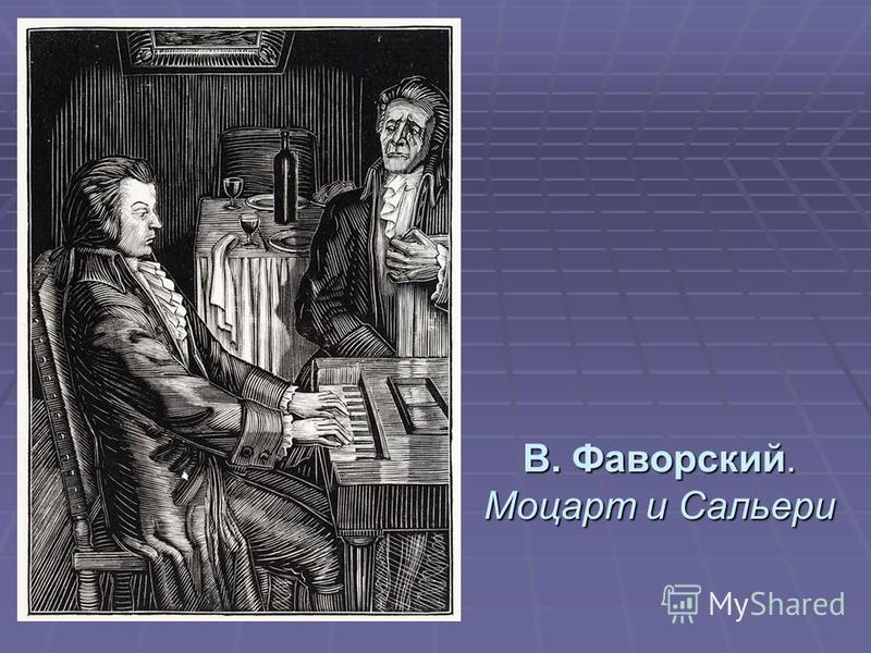 В. Фаворский. Моцарт и Сальери