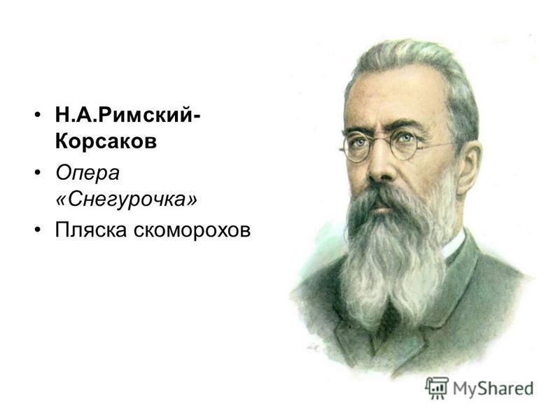 Н.А.Римский- Корсаков Опера «Снегурочка» Пляска скоморохов