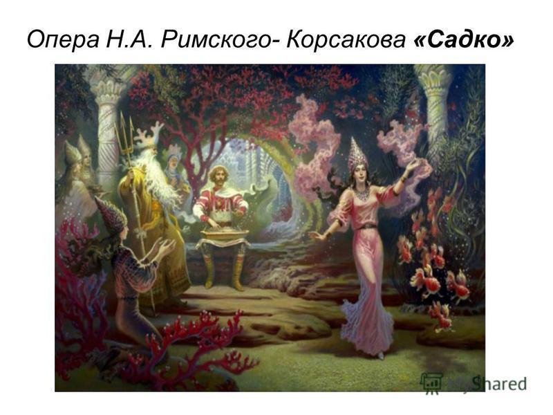 Опера Н.А. Римского- Корсакова «Садко»
