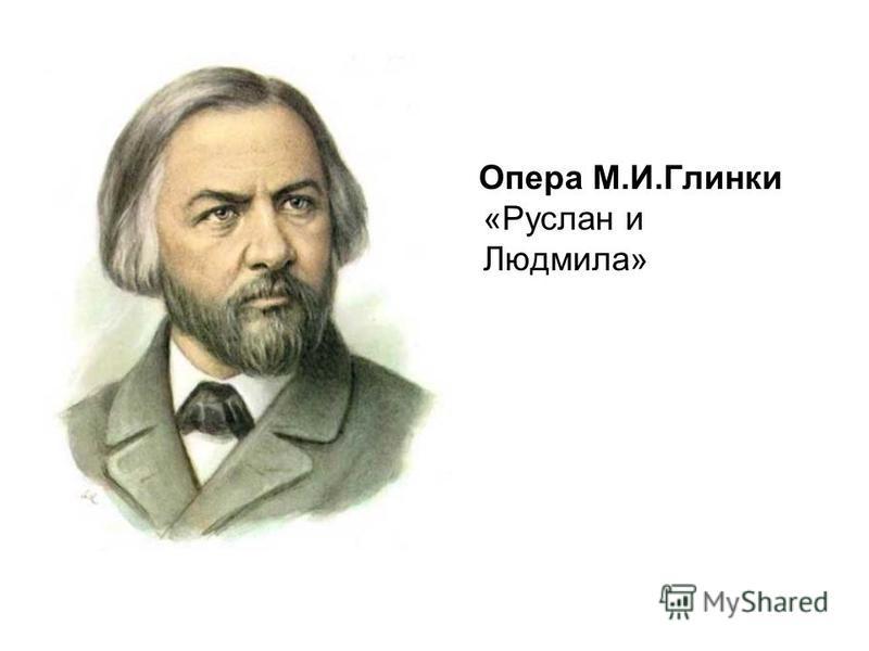 Опера М.И.Глинки «Руслан и Людмила»
